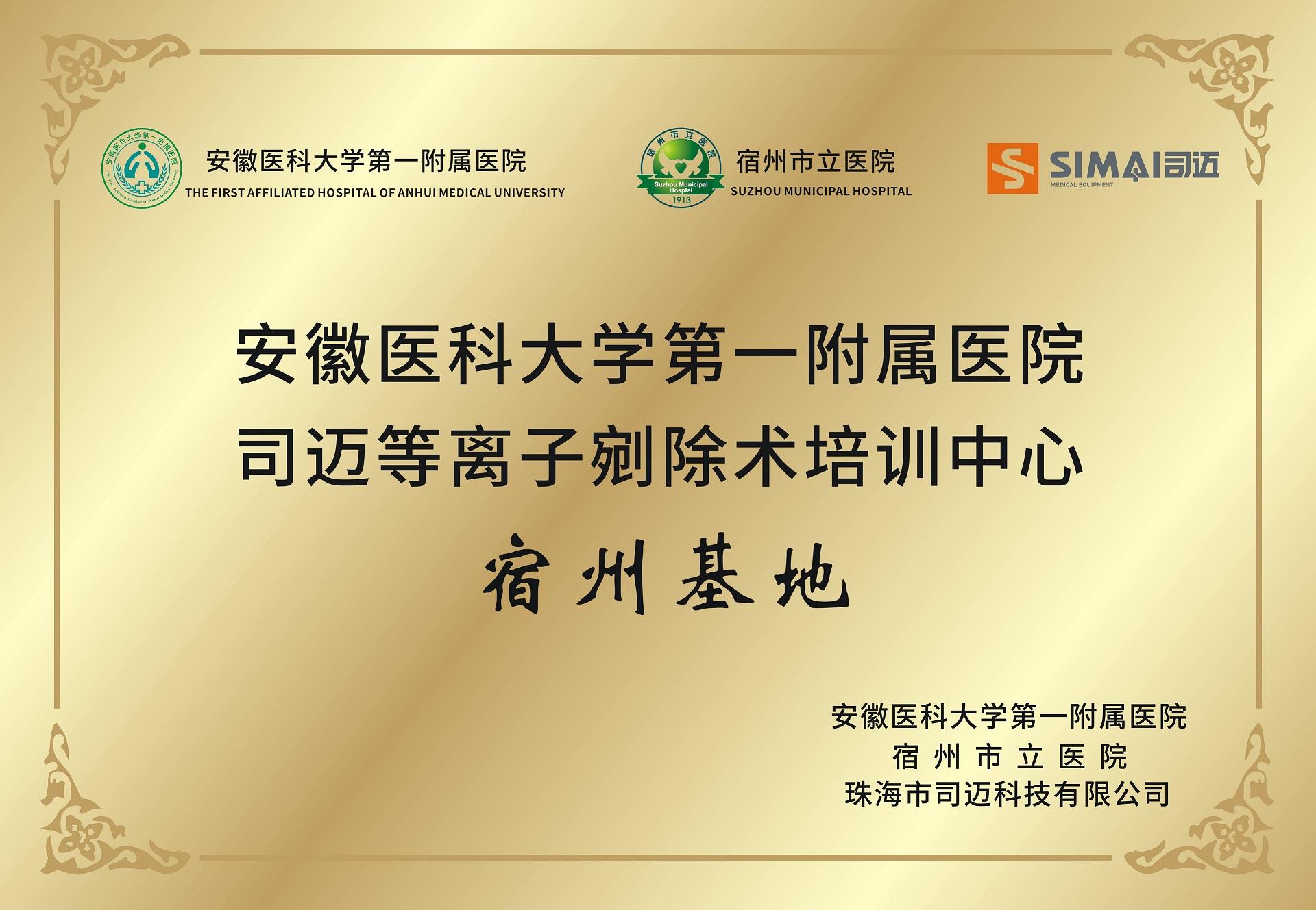 安徽医科大学第一附属医院培训中心宿州基地