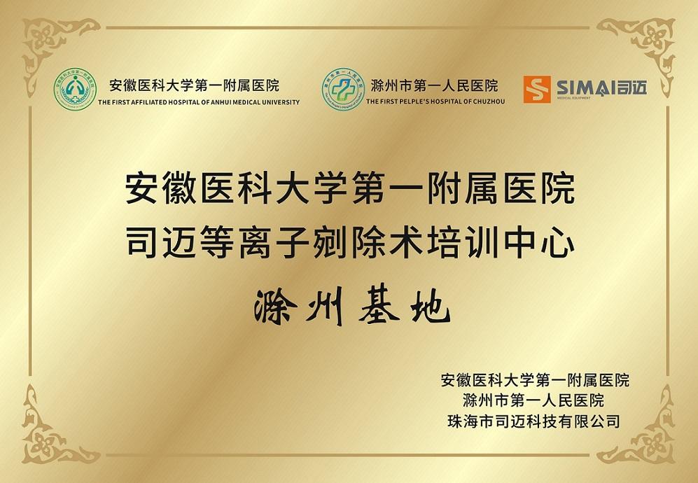 安徽医科大学第一附属医院培训中心滁州基地